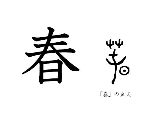 漢字 うごめく