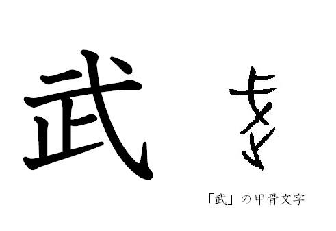 漢字コラム1 「武」―「とめる」...
