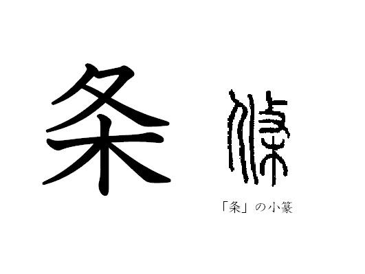 漢字コラム31「条」その先にある...