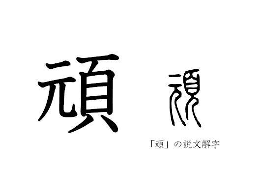 漢字コラム35「頑」プラスとマイ...
