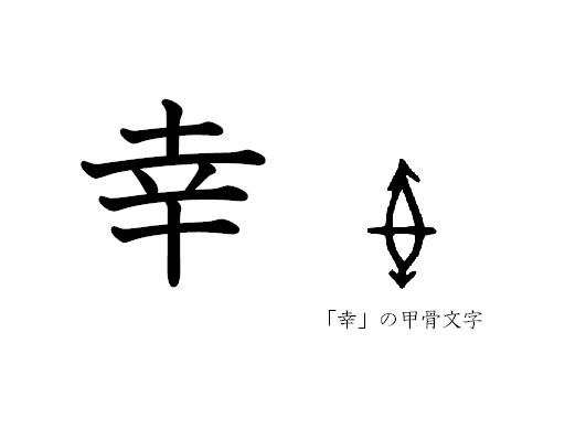 漢字コラム43「幸」手枷をはめられて、なお求めるしあわせ | コラム ...