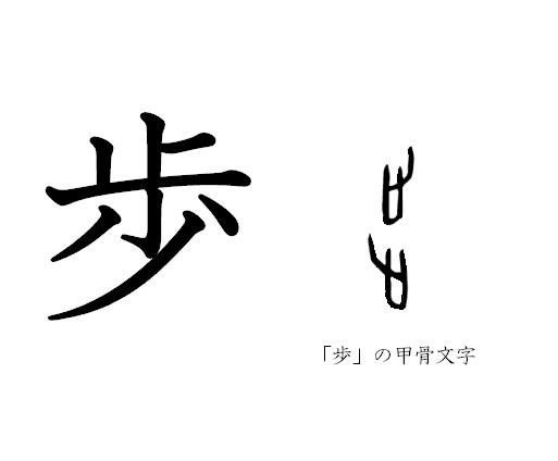 漢字コラム14「歩」両足で地面を...