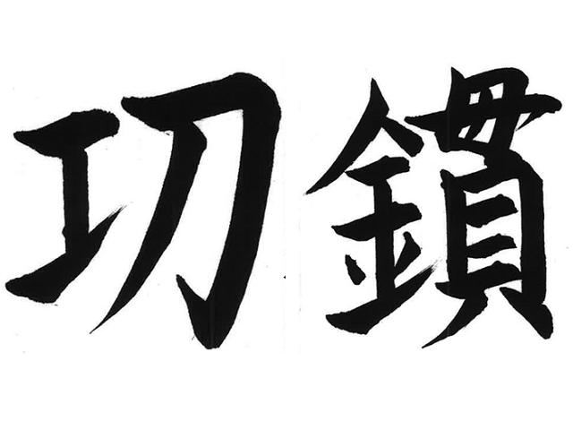 くぬぎ 漢字