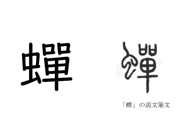 """漢字コラム47「蟬」両羽で鳴くもの?   コラム   日常に""""学び""""を ..."""